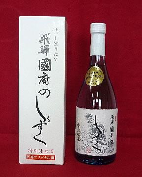 特別純米酒 飛騨国府のしずく