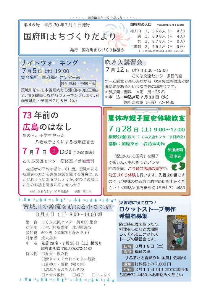 「国府町 まちづくりだより」第46号 7月1日発行